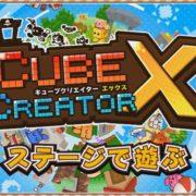 Nintendo Switch用ソフト『キューブクリエイターX』のショートPV 第三弾(2種類)が公開!