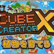 Nintendo Switch用ソフト『キューブクリエイターX』のショートPV 第四弾(2種類)が公開!