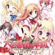 『大図書館の羊飼い Library Party』がNintendo Switchで発売決定!PC向けとして発売された恋愛アドベンチャーゲームの移植版。予約も開始
