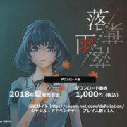 台湾生まれの脱出系ゲーム『落雨落葉 Defoliation』がNintendo Switchで発売決定!