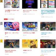 【日本】2018年3月22日~3月28日のSwitch eショップの売れ筋ランキングが公開!