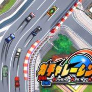 Nintendo Switch用ソフト『ガチャレーシング 2nd』が2018年3月29日に配信決定!