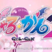 『ぎゃる☆がん2』の紹介映像 第3弾が公開!Ver.1.01も配信開始!