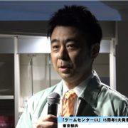「ゲームセンターCX」5周年記念 5大発表会見の動画が公開!ゲームセンターCX ベストセレクション Blu-rayの予約も開始