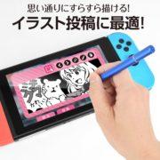 ゲームテックからNintendo Switch用『イラストスタイラスペン SW』が2018年4月に発売!