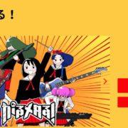 『がるメタる!』の体験版が2018年3月15日から配信開始!