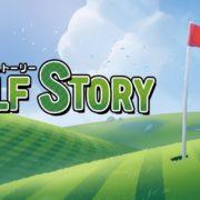 Nintendo Switch用ソフト『Golf Story』が3月9日から配信開始!各種紹介映像も公開!