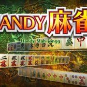 Nintendo Switchダウンロード専用ソフト『HANDY麻雀』が3月8日に配信決定!