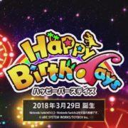 Nintendo Switch版『Happy Birthdays』の最新PV~上級編~が公開!