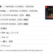 【噂】アークシステムワークスのサバイバルアクションRPG『INFERNO CLIMBER: REBORN』がPS4&Nintendo Switchで発売決定か?