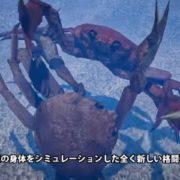 蟹同士による対戦アクションゲーム『カニノケンカ』がNintendo Switchで発売決定!