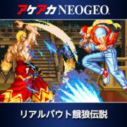 Nintendo Switch用『アケアカNEOGEO リアルバウト餓狼伝説』が3月8日から配信開始!