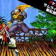 Nintendo Switch用『アケアカNEOGEO サムライスピリッツ 斬紅郎無双剣』が4月5日に配信決定!