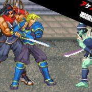 Nintendo Switch用『アケアカNEOGEO 戦国伝承2001』が3月29日から配信決定!