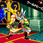 Nintendo Switch用『アケアカNEOGEO ワールドヒーローズ2 JET』が3月22日から配信開始!