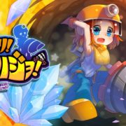 Nintendo Switch版『おしゃべり!ホリジョ!』が3月8日から配信開始!フルボイスに対応した宝石採掘アクションゲーム