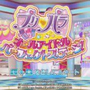 『プリパラ オールアイドル パーフェクトステージ!』のプレイ動画が公開!