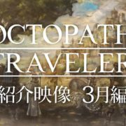 『OCTOPATH TRAVELER』の発売日が7月13日に決定!紹介映像&WebCMも公開