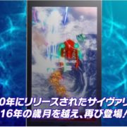 『サイヴァリア・レストレーション -PSYVARIAR RESTORATION-(仮称)』がSwitchで発売される?