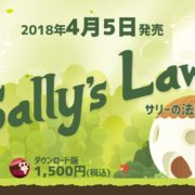 Nintendo Switch版『サリーの法則』の配信日が2018年4月5日に決定!