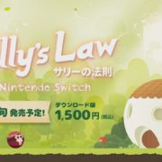 Nintendo Switch版『サリーの法則』のPV 第2弾&第3弾が公開!