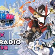 『あなたの四騎姫教導譚 × 日本一RADIO 【第5回】』が公開!