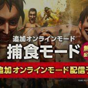 """『進撃の巨人2』の無料アップデート 紹介映像""""捕食モード""""が公開!"""