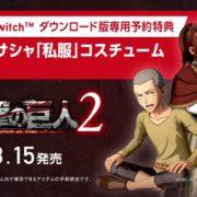 『進撃の巨人2』の「コニー&サシャ 私服コスチューム」プレイ動画が公開!
