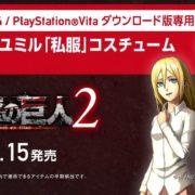 『進撃の巨人2』の「クリスタ&ユミル 私服コスチューム」プレイ動画が公開!