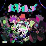 『スプラトゥーン2』ABXYの新曲「Chip Damage」と「Battery Full」が公開!
