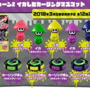 『スプラトゥーン2 イカしたカーリングマスコット』が2018年3月下旬に発売!