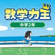 Nintendo Switchダウンロード専用ソフト『数学力王 中学1・2・3年』が3月1日から配信開始!