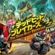 3DS用ソフト『ザ・デッドヒートブレイカーズ』の発売日が4月26日に決定!体験版の配信も開始