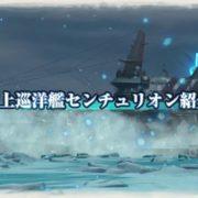 『戦場のヴァルキュリア4』の雪上巡洋艦センチュリオン 紹介映像が公開!