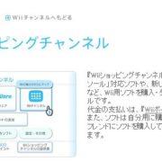 「Wiiショッピングチャンネル」のWiiポイントの残高追加が2018年3月27日(火) 朝5時をもって終了へ
