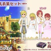 Nintendo Switch版『ワールドネバーランド エルネア王国の日々』が配信開始!各種DLCの配信も