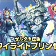 『ゼルダ無双 ハイラルオールスターズ DX』のキャラクター紹介動画④が公開!