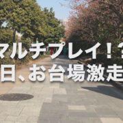 『10秒走 RETURNS』の実写CM ③が公開!