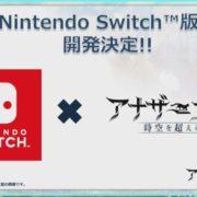 シングルプレイ専用スマートフォンRPG『アナザーエデン 時空を超える猫』がNintendo Switchで発売決定!