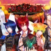 Nintendo Switch版『妖かし恋戯曲』が4月26日に配信決定!デジマースの乙女ゲー