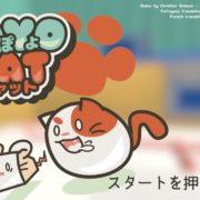『BlobCat』が日本語に対応することが発表!ネズミを穴に誘導するキュートなパズルゲーム