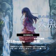 Nintendo Switch版『僕の彼女は人魚姫!?』が2018年に配信決定!スマートフォン向けのビジュアルノベル