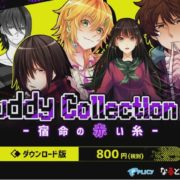 Nintendo Switch版『Buddy Collection if -宿命の赤い糸-』のPVが公開!