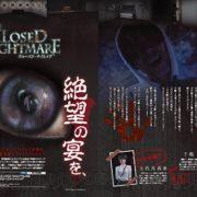 日本一ソフトウェアの新作タイトル『CLOSED NIGHTMARE』がPS4&Switchで発売決定!