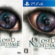 『CLOSED NIGHTMARE』のパッケージが公開!