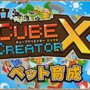 Nintendo Switch用ソフト『キューブクリエイターX』のショートPV 第五弾(2種類)が公開!実況動画も