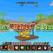 Nintendo Switch用ソフト『キューブクリエイターX』のまるわかりPVが公開!