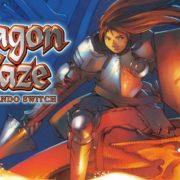 彩京のシューティングゲーム『ドラゴンブレイズ』が2018年4月5日から配信開始!
