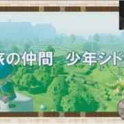 『ドラゴンクエストビルダーズ2』の登場キャラクター「シドー」の情報が公開!