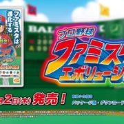 『プロ野球 ファミスタ エボリューション』が2018年8月2日に発売決定!